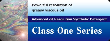 強力な油脂分解性能で頑固な油分も一気に分解!高性能油分解中性洗剤クラス・ワンシリーズ